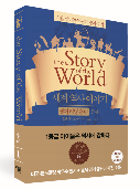the Story of the World 중세1