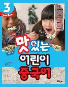 맛있는 어린이 중국어 3 메인북