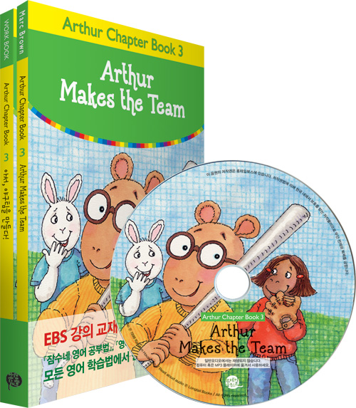 Arthur Chapter Book 3: Arthur Makes the Team