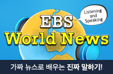 EBS World News [Listening and Speaking]