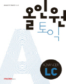 올인원 토익 Advancer LC (Pagoda Books)