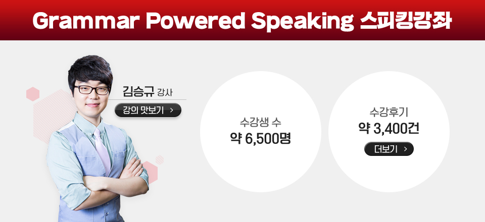 Grammar Powered Speaking 스피킹강좌