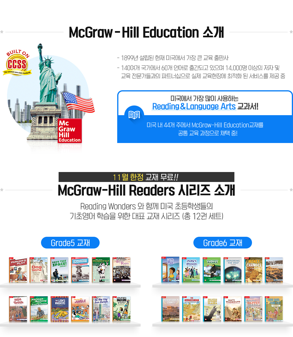 McGraw-hill Edacation 소개